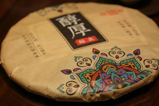 """Шу Пуэр лепешка """"Чун Хоу"""" (Чистый и крепкий) 357 гр."""