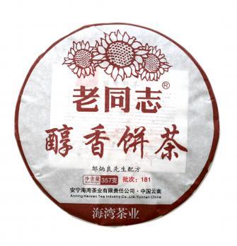 """Шу пуэр лепешка """"Лао Тун Чжи, чайный блин с чистым ароматом"""""""
